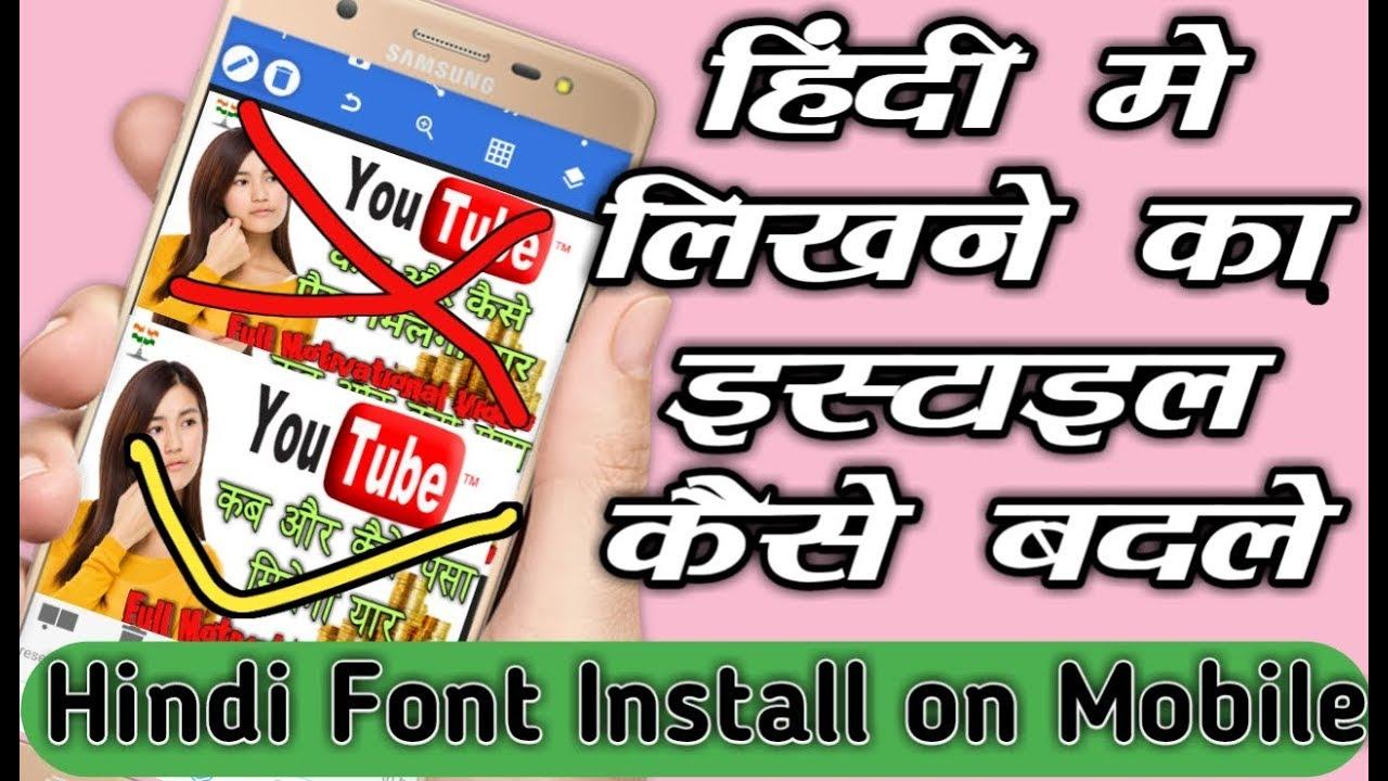 How to Download & Install Hindi Fonts on Mobile Kruti Dev Hindi Tutorial