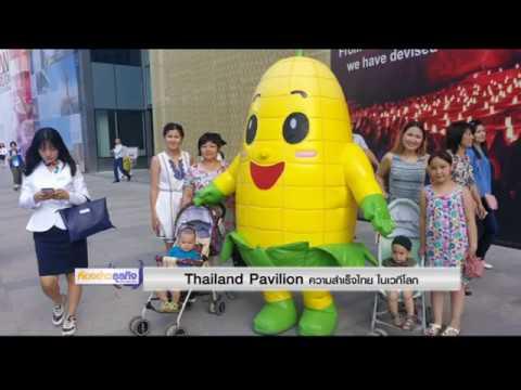 13 9 60 ห้องข่าวธุรกิจ Astana Expo 2017