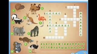 Разгадываем кроссворд про экзотических животных, Solve a crossword about exotic animals