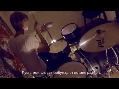 Adam Medvedskii Слово Жизни YOUTH - Пусть Мои Слова (Drum Cover&Lyrics Video)