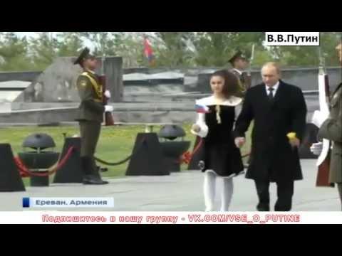 2015 Владимир Путин возложил в Ереване цветы к мемориалу жертвам геноцида армян