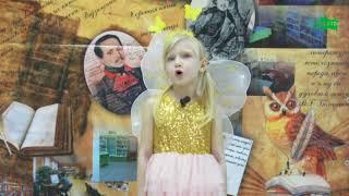 'Литературная гостиная' - Муха Цокотуха - читает Азалия Муртазина (5 лет)