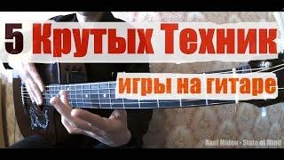5 КРУТЫХ ТЕХНИК ИГРЫ НА ГИТАРЕ   фингерстайл гитара