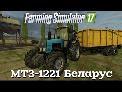 Farming Simulator 17. Обзор мода: МТЗ-1221 Беларус. (Ссылка в описании)