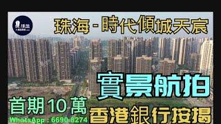 時代傾城天宸 首期10萬 即買即住 香港銀行按揭