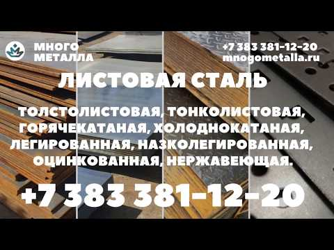 Листовая сталь, листы стальные Новосибирск