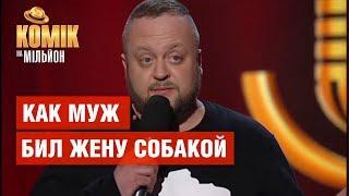 Алкаш без цели в жизни – Максим Боровец – Комик на миллион | ЮМОР ICTV
