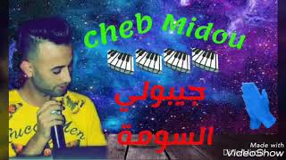 cheb midou🎤 2018 🎤 جيبولي السومة🎹 الجديد 🎹 متنساش دير جام 🎤