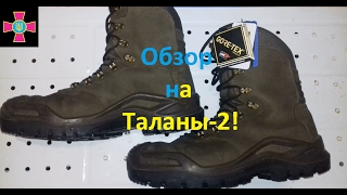 Обзор - Военные ботинки Украинской Армии!