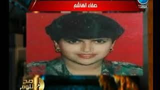 الغيطي يكشف التاريخ الأسود لـ النائبة الكويتية صفاء الهاشم