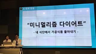 [팟캐스트 윤식단] 1주년 공개방송 l 딱 5종류 음식…