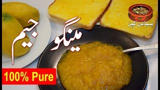 Mango Jam, مینگو جیم Homemade Mango Jam, Easy Recipe Mango Jam (Punjabi Kitchen)