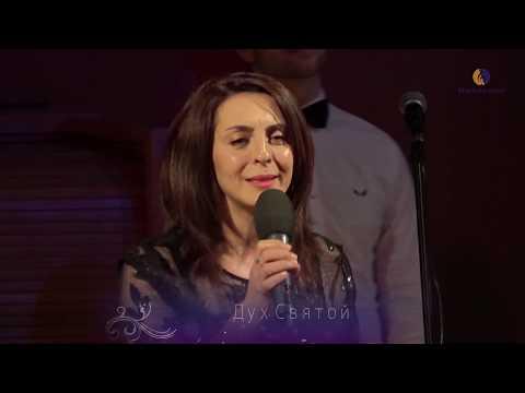 Дух Святой Приди - Эгине Бадалян и Хачатур Чобанян