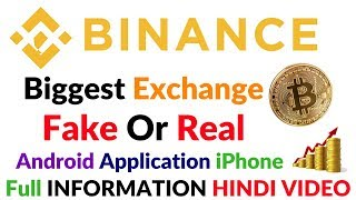 Binance Exchange Fake Or Real Trading Application Android or iPhone IOS User Full Information Hindi