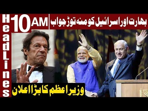 Imran Khan's Message To Israel and India | Headlines 10 AM | 9 April 2019 | Express News