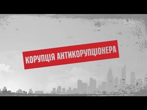 Корупція антикорупціонера – Секретні матеріали