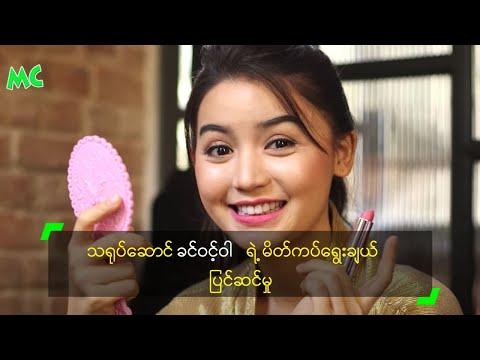 သ႐ုပ္ေဆာင္ ခင္၀င့္၀ါ ရဲ့ မိတ္ကပ္ေရြးခ်ယ္ ျပင္ဆင္မွဳ: D&C Fashion ေၾကာ္ျငာ႐ိုက္ကြင္း အတြက္ သ႐ုပ္ေဆာင္ ခင္၀င့္၀ါ ရဲ့ မိတ္ကပ္ေရြးခ်ယ္ ျပင္ဆင္မွဳ အေၾကာင္း ခဏတာ။   Myanmar Celebrity Update: Actress Khin Wint Wah's Makeup Choice #KhinWintWah #MayBelline