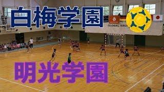 白梅学園VS明光学園!!女子ハンドボール!!2019サニックスカップ!!前半!!