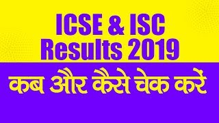 CISCE Board Result 2019: Where and How to check ICSE, ISC Result 2019?