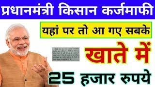 प्रधानमंत्री किसान कर्जमाफी योजना 2018-19,आज की ताजा खबर, किसानों के खाते में आये 25 हजार रुपये