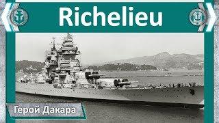 Линкор Richelieu - Герой Дакара | World of WarShips.