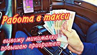 Фото Смена в такси на минималках/Работа по тарифу Комфорт+/Питер