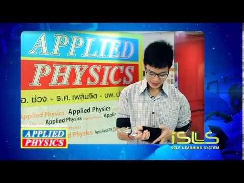 ฟิสิกส์ได้100คะแนน 2556