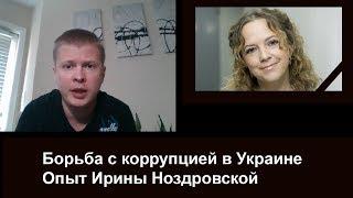 Борьба с коррупцией в Украине. Опыт Ирины Ноздровской