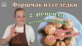 Одесский рецепт БОМБА — ФОРШМАК классический + картофельный с морковью (вариант для постящихся)