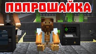 ПОПРОШАЙКА - Приколы Майнкрафт машинима