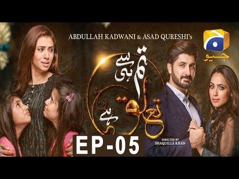 Tum Se Hi Taluq Hai - Episode 5 | HAR PAL GEO