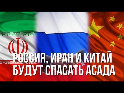Армии россии и ирана в сирии начинают совместную операцию