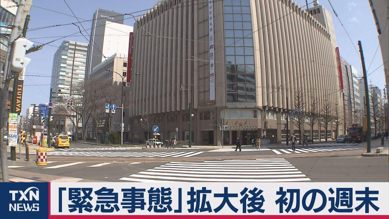事態 宣言 緊急 名古屋