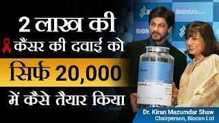 2 लाख की कैंसर की दवाई को सिर्फ 20000 में कैसे तैयार किया | Biocon | Dr Vivek Bindra