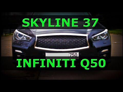 ВСЯ ПРАВДА про SKYLINE 37 INFINITI Q50