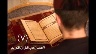 الشيخ زمان الحسناوي (الانسان في القران الكريم - 7)