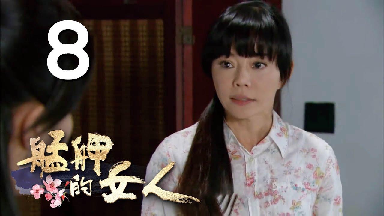 台視《艋舺的女人》 2014-08-12 第八集HD官方版
