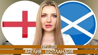 АНГЛИЯ ШОТЛАНДИЯ ЕВРО 2020 ПРОГНОЗ НА ФУТБОЛ