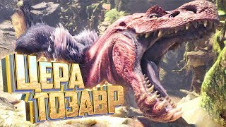 ЦЕРАТОЗАВР МИРА MONSTER HUNTER WORLD
