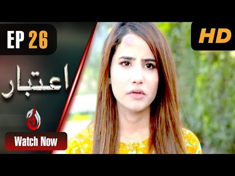 Aitebaar - Episode 25 - Aaj Entertainment Dramas
