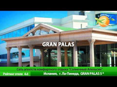Отели Испании Коста Дорада. Spain Costa Dorada Hotels. Отзывы