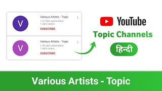 Download Lets Talk About The Various Artists Topic Youtube Channel - Hindi