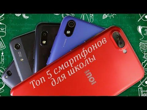 Топ 5 смартфонов для детей. Какой смартфон выбрать своему ребенку-школьнику?