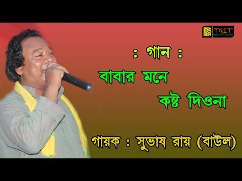 babar-mone-kosto-dio-na-baul-song-||-subhas-roy-baul-||-live-program