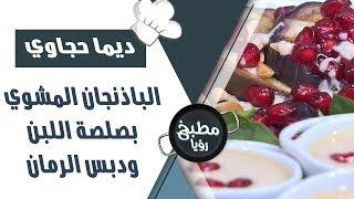 الباذنجان المشوي بصلصة اللبن ودبس الرمان - ديما حجاوي