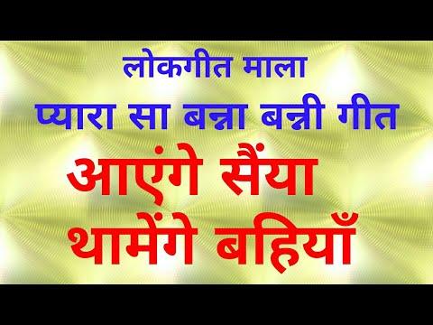 Latest banna banni song  | बिल्कुल नया बन्ना बन्नी गीत|bana bani|banna banni in hindi lokgeet mala