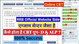 RRB Official Webside for Online CBT  MOCK Test Of Group D &  ALP,  Computer Based test (CBT) For RRB