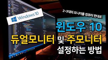 윈도우10 듀얼모니터 및 주모니터 설정하는 방법