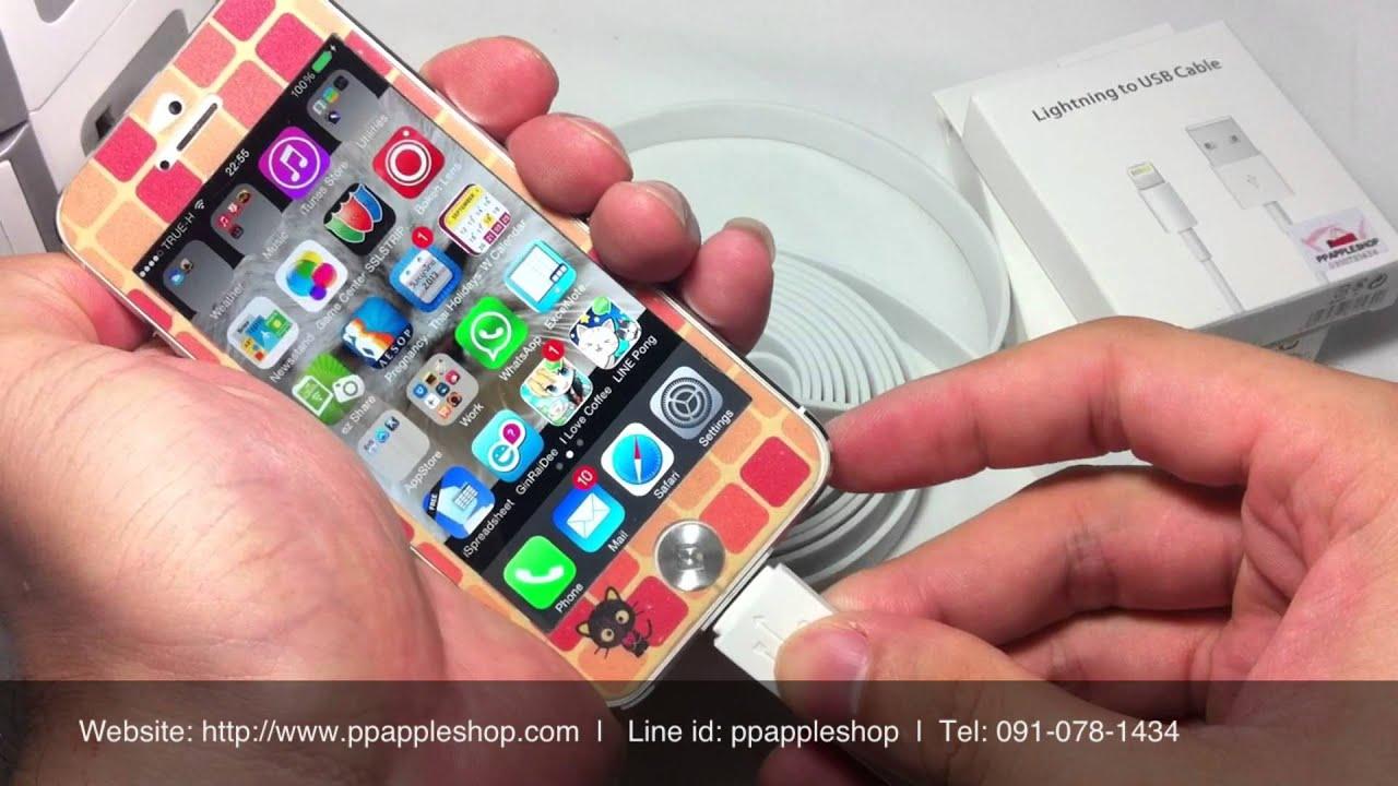 สาย Lightning Cable สายชาร์จ iPhone 5S,5C,5 ใช้งานกับ iOS 7 ได้ไม่มี Error