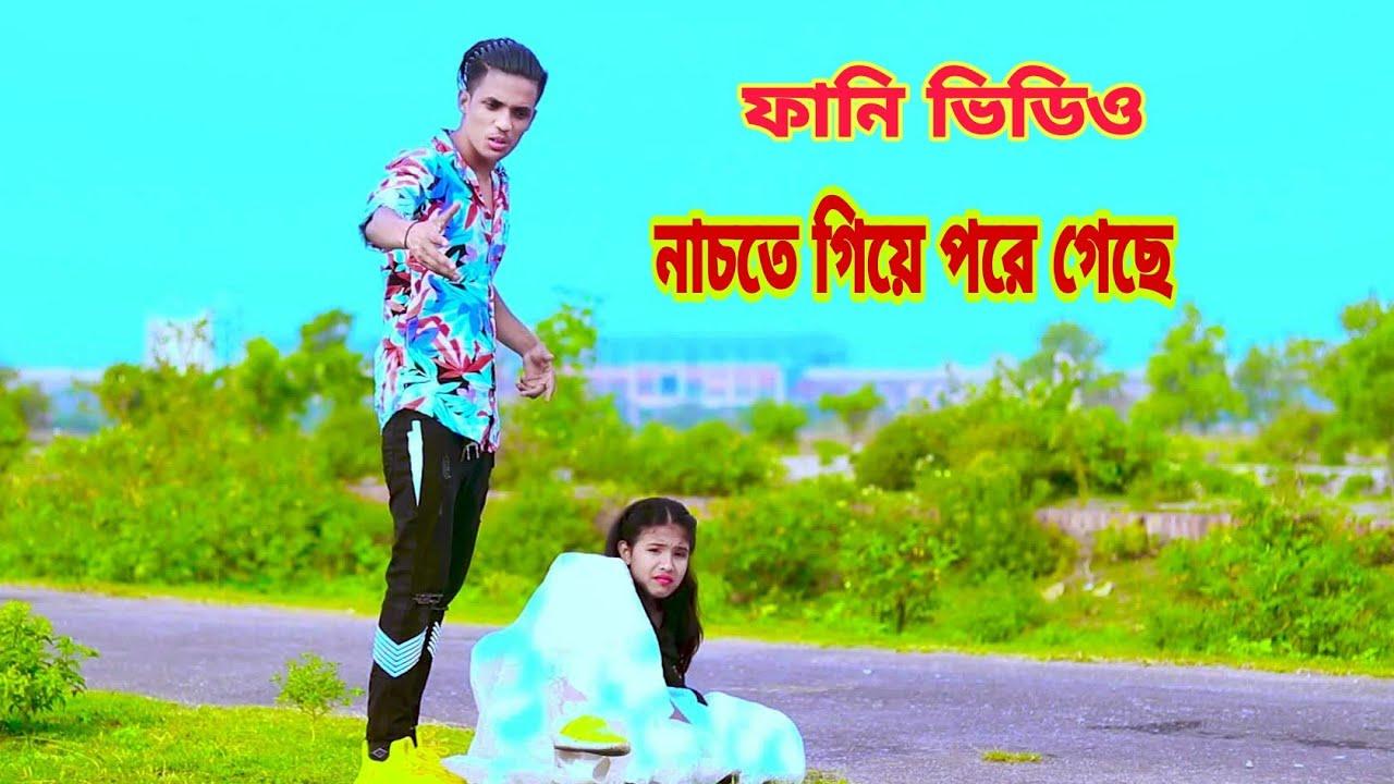 লিয়া মনি নাচতে গিয়ে পরে গেছে | Dh Kobir Khan | Bangla New Dance | Liya Moni New Dance 2021